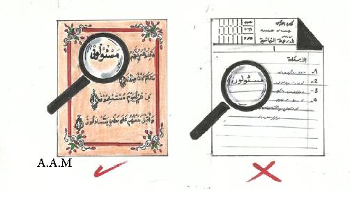 قراءة نقدية في بلاغة القرآن