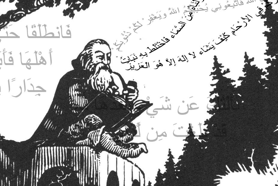 النص القرأني: ألفاظٌ أم سِحر